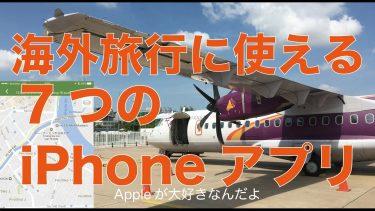 海外出張・旅行に使える7つのiPhoneアプリ