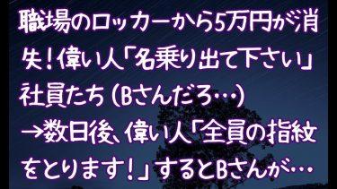【修羅場】職場のロッカーから5万円が消失!偉い人「名乗り出て下さい」社員たち(Bさんだろ…)→数日後、偉い人「全員の指紋をとります!」するとBさんが…