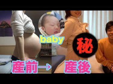 【報告】赤ちゃんの名前!産後のお腹!