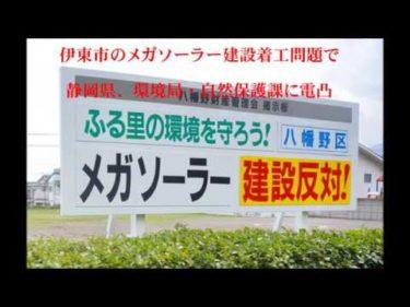 伊東市のメガソーラー建設着工問題、静岡県、環境局・自然保護課に電凸