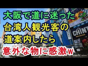 大阪で迷子の台湾人観光客を道案内⇒目的のたこ焼き以上に感激した意外な物w【外国人の和む話】