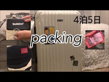 高校生のパッキング[packing]