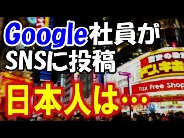 グーグル社員がSNS投稿した日本人分析に世界中が共感!Google社員「日本の素晴らしさは数え切れない」と親日家に…日本の特殊さに外国人一同納得【海外の反応】