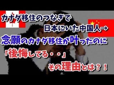 カナダ移住のつなぎで日本にいた中国人→念願のカナダ移住が叶ったのに「後悔してる・・」その理由とは?!【日本大好き外国人】