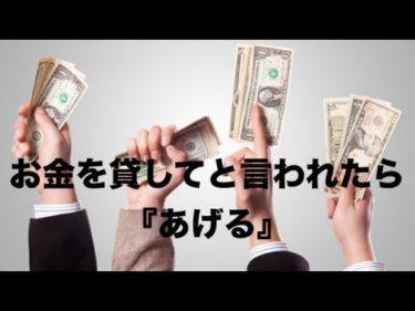 お金を貸してと言われたら『あげる』