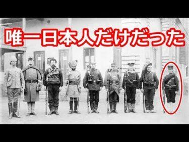 海外 感動 日本が見せた「勇敢と信頼感」記録をみても非難や批判されないのは、唯一日本人だけだった…その理由とは?100年前の日本人の素養の素晴らしさに世界中が絶賛!【海外が感動する日本の力】