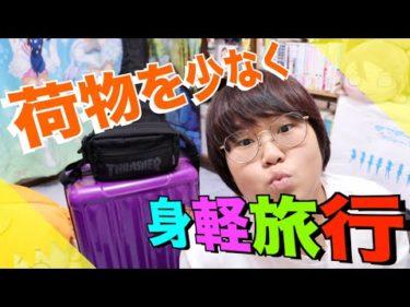 2泊3日の旅行なのでパッキングしま〜〜〜す!!!