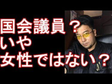 【音声つき】東大法学部出のエリート!自民党の豊田真由子議員が秘書に暴言暴行!とても女性、国会議員とは思えない?