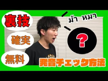 【裏技】無料で確実に「タイ語」の発音チェックする方法!!
