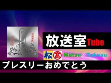 2040.松本×高須【放送室】Tube「プレスリーおめでとう」