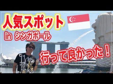 最高のロケーション!シンガポールの大人気スポット!!【海外旅行】
