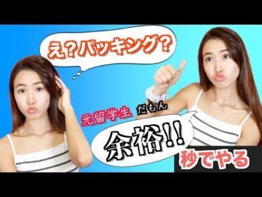 【パッキング動画】4泊5日のハワイ旅行へ♡〜留学生時代に嫌なほどやったから楽勝でしょ〜