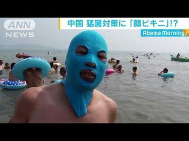 """例年以上の暑さが続く中国で""""意外な商品""""が人気に(18/07/26)"""