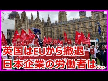 海外の反応「日本は誠実だった‥」撤退に衝撃を受ける英国労働者が日本語でホンダに訴えたのは‥