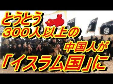 【詳細不明】「イスラム国」に300人以上の中国人がマレーシア経由で、・・・ウェブサイトの記事は閲覧不能に