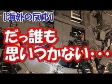 【海外の反応】台湾大地震の時に日本救助隊が見せた行動に外国人感動で拍手喝采!これが真の友情の絆か