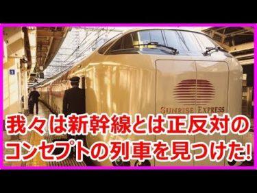 海外の反応「これは日本を旅行する方法として素晴らしいよ」日本の寝台列車を見た外国人から賞賛の声【すごいぞ日本】
