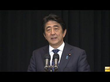 (全録)安倍首相、東アジアサミット出席後に内外記者会見