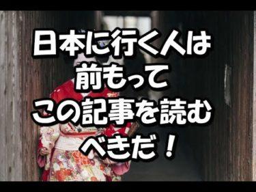 初来日の豪女性ジャーナリストが綴る日本滞在記が海外で話題に!!外国人「日本に行く人は読むべき!」その理由とは…?!【海外の反応】