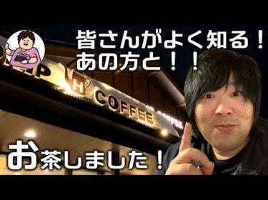 皆さんがご存知のあの方とコーヒータイム♪  札幌人の日常 2019/02/11