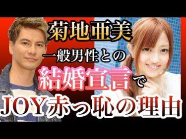 菊地亜美「一般男性との結婚宣言」でJOYが赤っ恥をかいたワケ【Noriko】