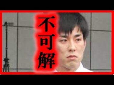高畑裕太事件の不可解過ぎる結末の理由がヤバい!【芸能うわさch】-HPNY!