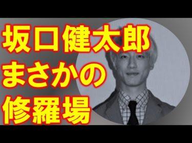【衝撃】坂口健太郎が修羅場に遭遇!?その時、彼の身になにかがあったのか!?ピリピリ緊張が走る現場で何があったのか!?