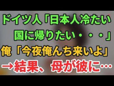 ドイツ人「もう国に帰りたい…日本人は冷たい…」俺「うちに来いよ」→母「ドイツ語でペラペラペラ…」ド「!?」結果・・・