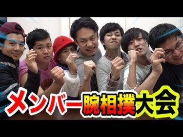 フィッシャーズ腕相撲大会を全員でしたら、まさかの結果に!!