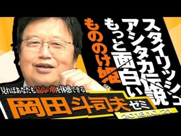 岡田斗司夫ゼミ10月21日号「もののけ姫その1~知ったら見方が変わる3つの秘密。1. 腕の呪いの正体、2. 隠れたエロ描写と一夫多妻制、3. なぜあんなに美しいんだろう?」