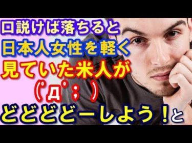 【日本好き外国人】ヤバイ!イタリア系米人(日本好き・ハンサム・日本語上手)が、飲み会で調子に乗って・・・。  【日本びいき ほっこりする話】