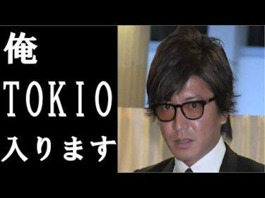 【電撃加入】TOKIOの新メンバーが木村拓哉になる理由が衝撃!厳しく叱責したメンバーも承諾!