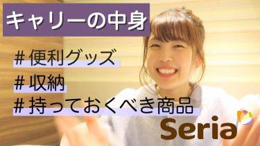 【100均】驚きの便利さ!パッキングしたよ!【大阪旅行だー!】