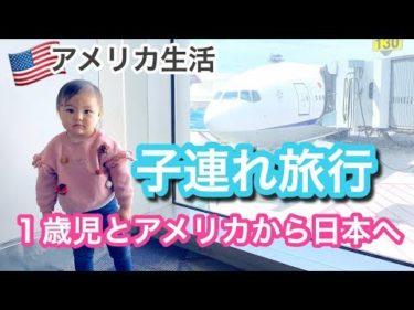 【子連れ旅行】1歳児とのアメリカから日本への道のり♡ アメリカ生活|子育て|新米ママ|国際結婚