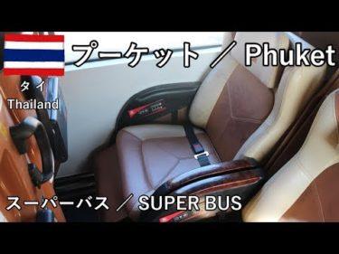 タイ旅2019その21 スーパーバスでプーケットからバンコクへ移動(所要13時間)【無職旅】【旅行記】