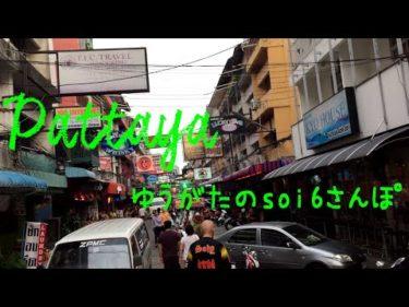 【タイ・パタヤ】夕方のsoi6散歩★自宅にいながら世界旅行