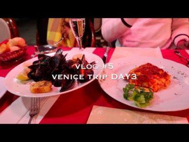【Vlog#5🌹】ヴェネツィア旅行 3日目/travel vlog/イタリア/ヨーロッパ