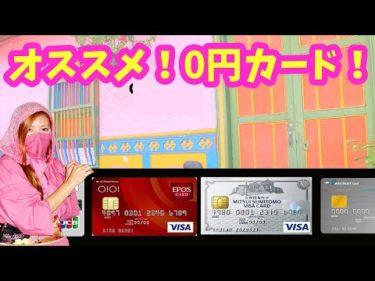 海外旅行保険が【無料】になるおすすめクレジットカード5枚!