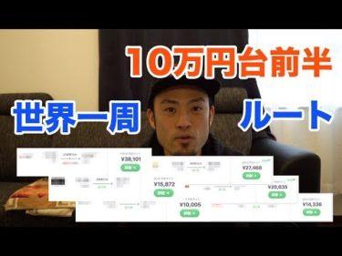 世界一周の航空券が10万円台前半で行ける激安ルートをご紹介