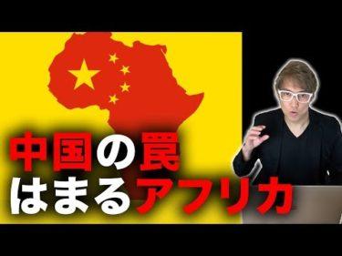 アフリカ債務危機に警鐘 中国の罠にハマってしまうのか