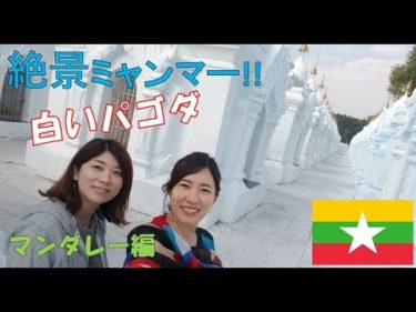 【#168】🇲🇲アジア最後のフロンティア?ミャンマー旅③~マンダレー白いパゴダ