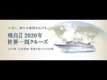 飛鳥Ⅱ 2020年 世界一周クルーズ