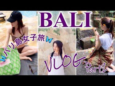 【VLOG】バリ島女子旅part2〜極上スパ&ウブドで浄化〜