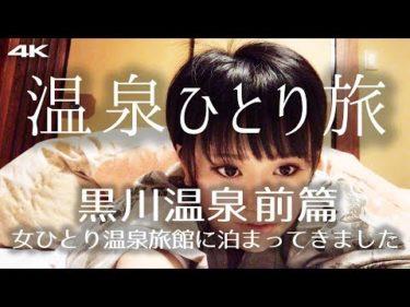 女ひとり旅 九州 黒川温泉 前編 露天風呂入浴と美しい温泉街 珍しい顔出し電車旅 4K supernabura