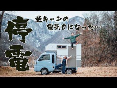 【日本一周:04】軽キャンが停電しました…。