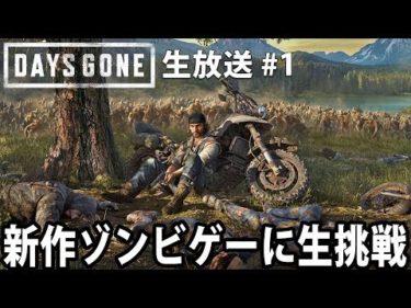 【ネタバレ注意】バイクに乗って世紀末世界を旅する新作ゾンビゲーム 【DAYS GONE 生放送 #1】