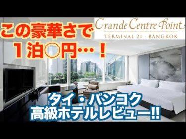 1泊○万円!バンコク中心地の高級ホテルを徹底レビュー!【グランデ・センターポイント・ターミナル21|Grande Cetnre Point Terminal 21】