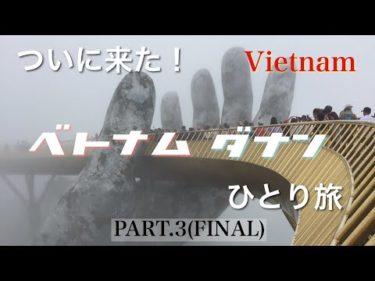 ベトナム・ダナンひとり旅③ FINAL 【ENG subtitles・Có phụ đề】(Vietnam・Việt nam・Da Nang・Đà Nẵng・Вьетнам)ついに来た!ベトナム