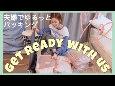 [パッキング動画♡]おすすめトラベルポーチも♡夫婦で旅行or帰省の準備!GRWM