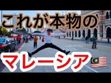 マレーシア一人旅! これがローカルのやり方か! 【出張 マレーシアpart1】TOKYO BEER TV
